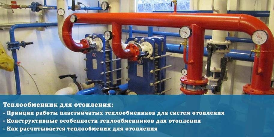 Теплообменники в системах отоплениях Пластины теплообменника Теплохит ТИ 130 Шахты