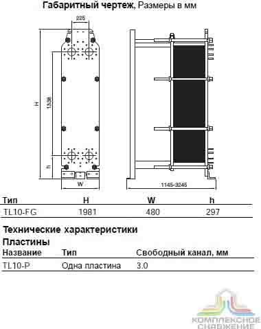 Пластины теплообменника Alfa Laval M15-BFL Рыбинск теплообменник для вариатора купить
