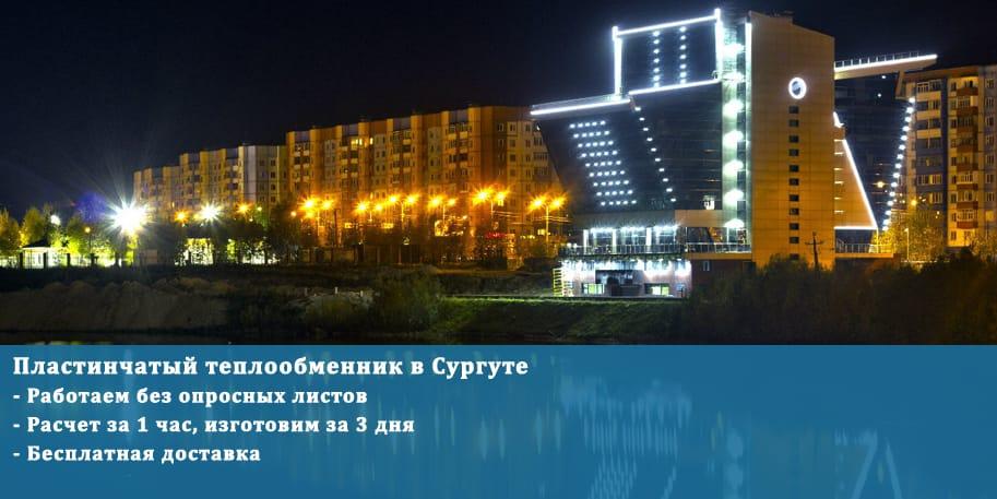 Сургут теплообменники Пластинчатый теплообменник Alfa Laval AQ8S-FM Воткинск
