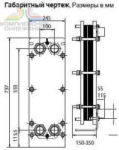 Пластины теплообменника Alfa Laval TL6-BFG Артём Пластины теплообменника Машимпэкс (GEA) NH250S Рыбинск