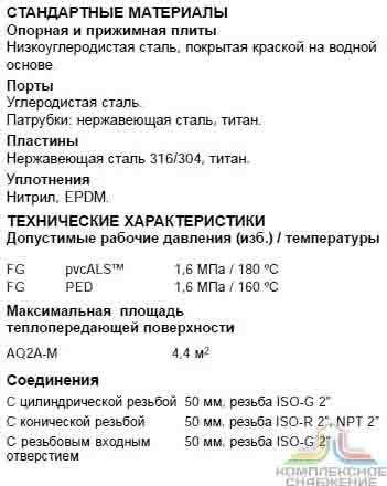 Уплотнения теплообменника Alfa Laval AQ2L-FD Соликамск Кожухотрубный испаритель Alfa Laval DXT 165 Москва