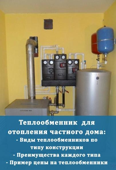 Теплообменники для отопления виды грунтовые теплообменники для дома