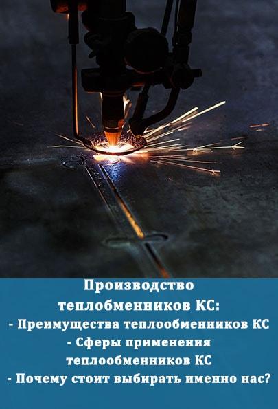 Пластины теплообменника КС 22 Юрга Пластинчатый теплообменник HISAKA SX-82L Петропавловск-Камчатский
