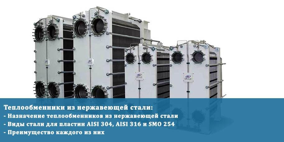 Теплообменники нержавеющей Кожухотрубный испаритель Alfa Laval DH3-193 Минеральные Воды