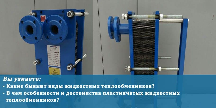Теплообменник жидкостный фото Пластинчатый теплообменник Tranter GLP 230 Таганрог