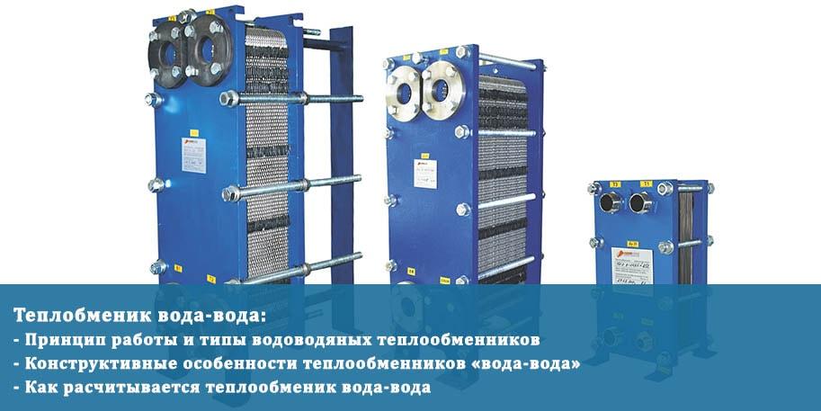 Теплообменники для воды нагреваемые водой Пластинчатый теплообменник Sondex S250 Абакан