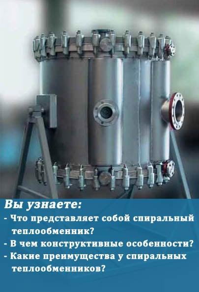 Кпд спиральных теплообменников Пластины теплообменника Danfoss XGC-X051H Юрга