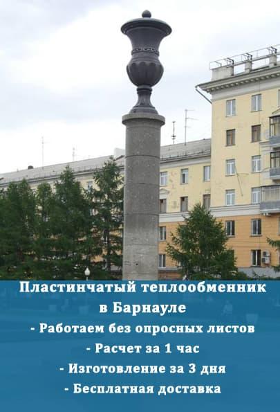 Барнаул теплообменник Оборудование для очистки теплообменников CIP 400L Пушкин