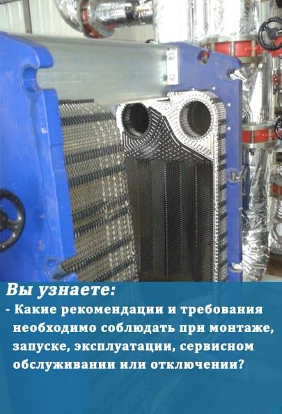 Инструкция по обслуживанию пластинчатого теплообменника alfa laval газовые банные печи с теплообменником