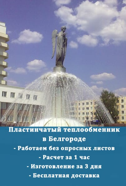 Пластинчатый теплообменник белгород Кожухотрубный испаритель WTK SCE 163 Чайковский