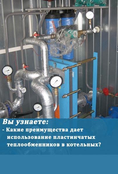 Пластинчатый теплообменник Kelvion ND100X Минеральные Воды купить калачи для медного теплообменника