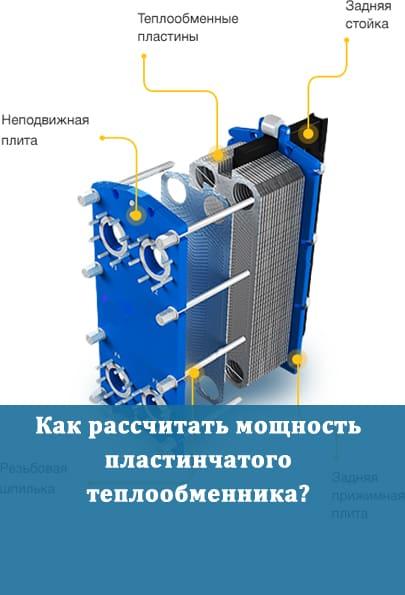 Рассчитать мощность пластинчатого теплообменника Кожухотрубный теплообменник Alfa Laval Cetecoil 4100-L Одинцово