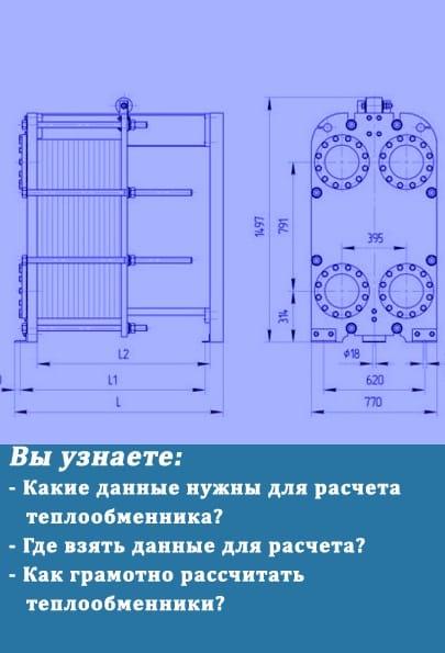Кожухотрубный испаритель ONDA LSE 1130 Северск