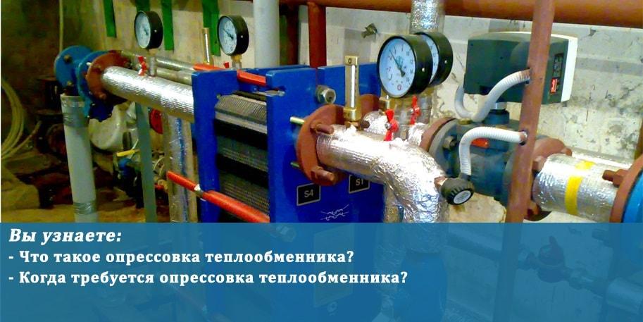 Опрессовка теплообменников давление Паяный теплообменник Sondex SL333 Бузулук