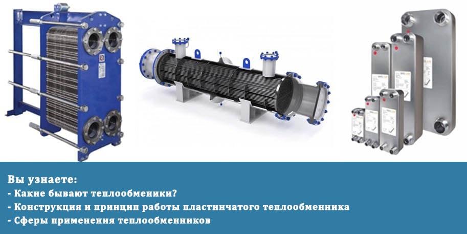Основные виды теплообменников (теплообменных аппаратов)