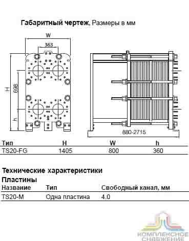 Пластины теплообменника Tranter GL-430 N Ачинск