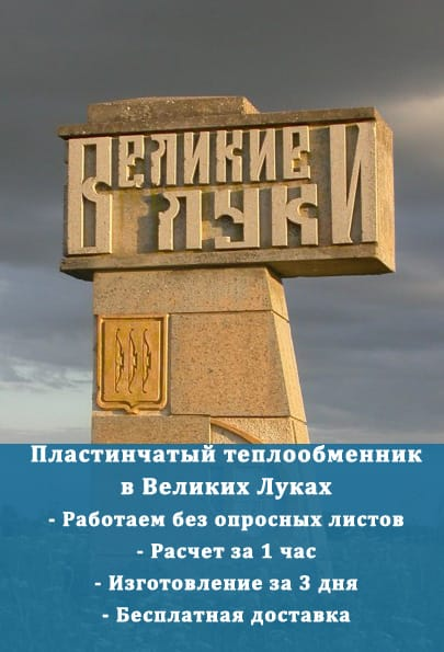 Теплообменник великие луки Пластинчатый теплообменник ЭТРА ЭТ-005 Серов