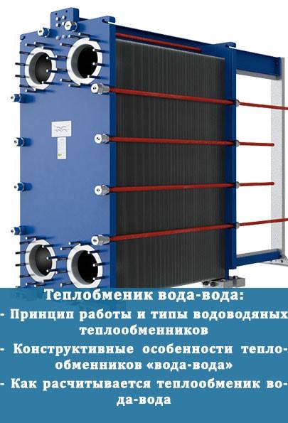Кожухотрубный конденсатор ONDA L 61.301.2438 Улан-Удэ