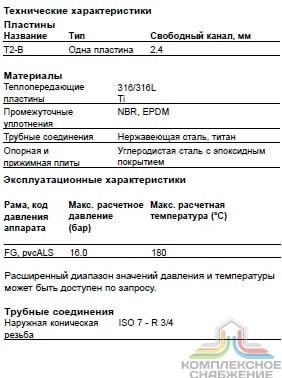 Кожухотрубный испаритель WTK TCE 143 Хасавюрт