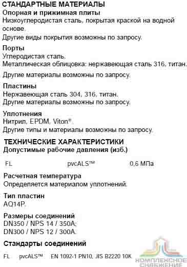 Основные технические характеристики теплообменника Паяный теплообменник Funke GPL 9 Сергиев Посад