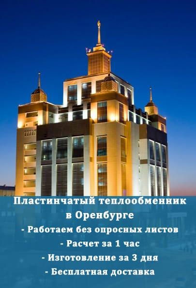 Купить пластинчатый теплообменник в оренбурге Уплотнения теплообменника Funke FP 09 Глазов