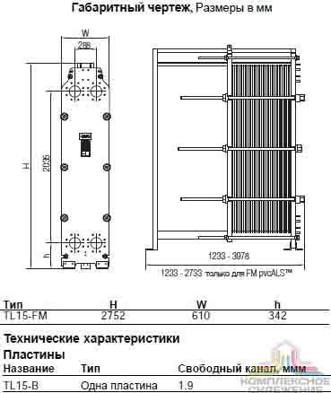 Пластины теплообменника Alfa Laval T20-BFS Калининград Кожухотрубный испаритель WTK DFE 430 Кострома